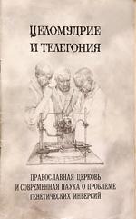 Целомудрие и телегония. Православная Церковь и современная наука о проблеме генетических инверсий